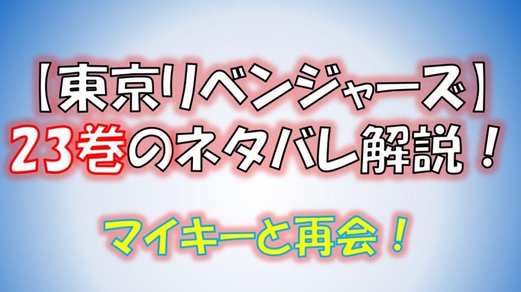 東京リベンジャーズの23巻のネタバレ解説!タイムカプセルの中身は?