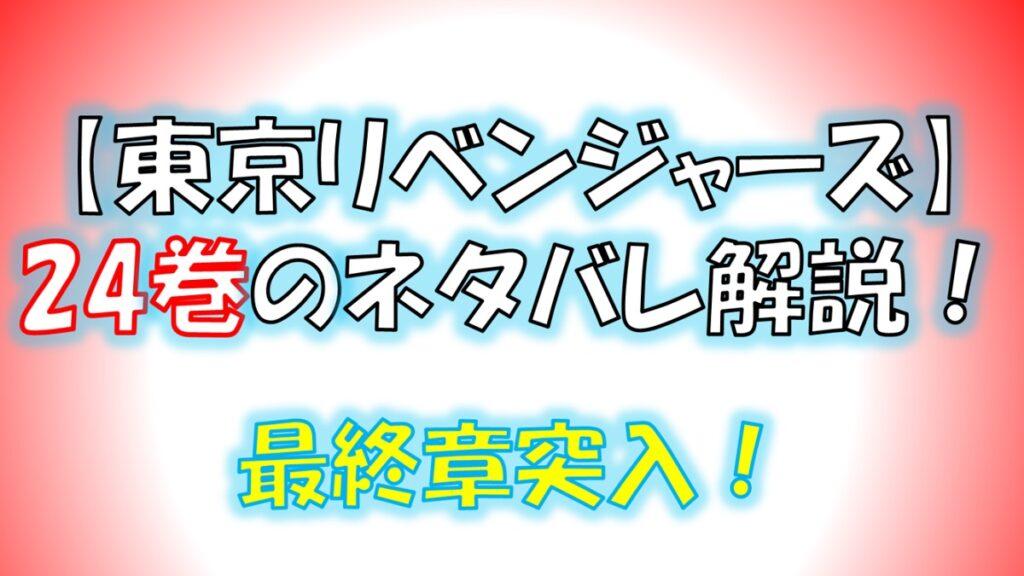 東京リベンジャーズの24巻のネタバレ解説!最終章に突入!