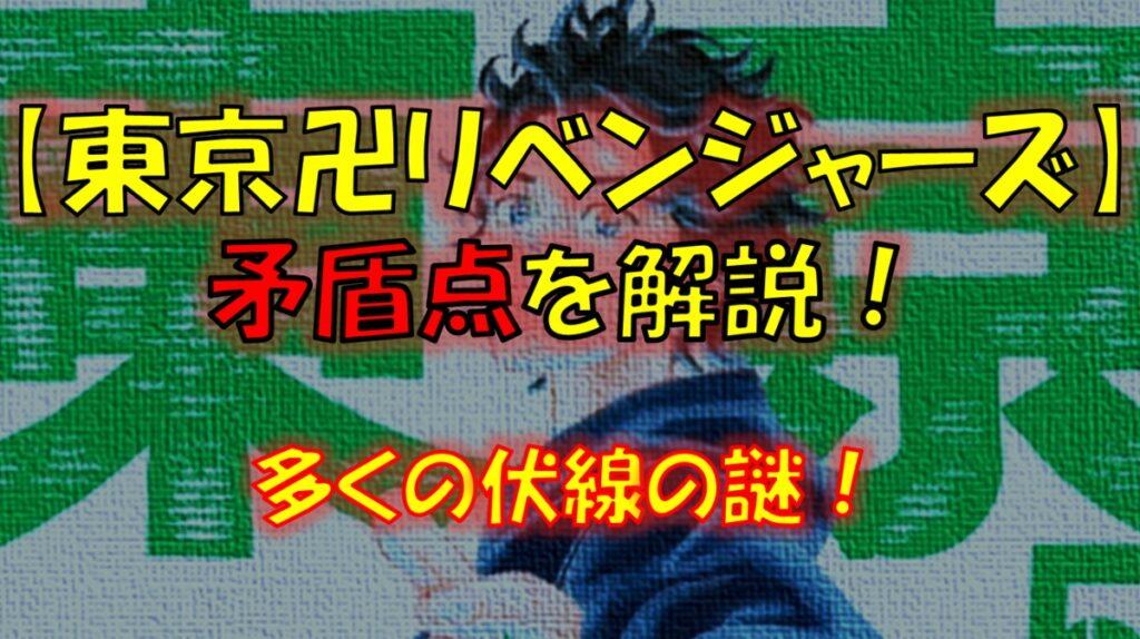 東京リベンジャーズの矛盾点を解説!タイムリープや伏線の謎!