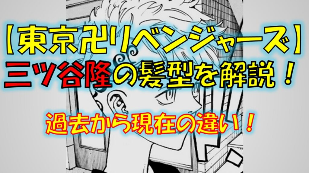 東京リベンジャーズの三ツ谷隆の髪型を解説!過去と未来の違いは?