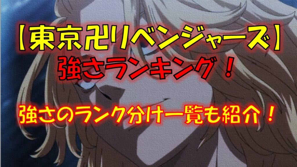 東京リベンジャーズの強さランキング!喧嘩最強のキャラは誰?