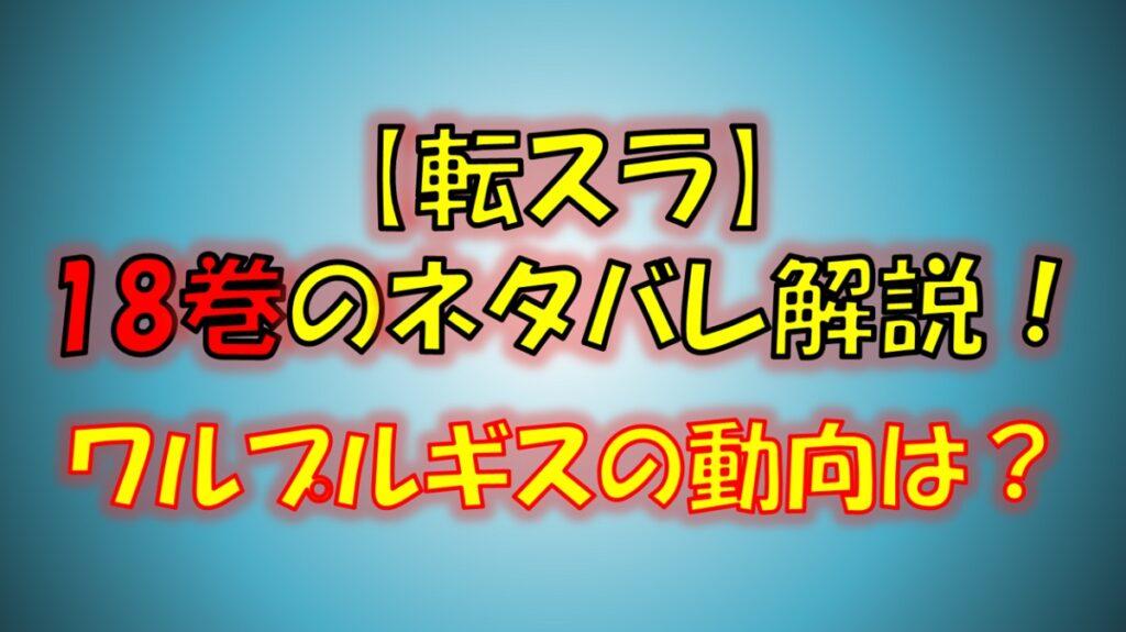 【転スラ】18巻のネタバレ解説!ワルプルギスでクレイマンと激突!