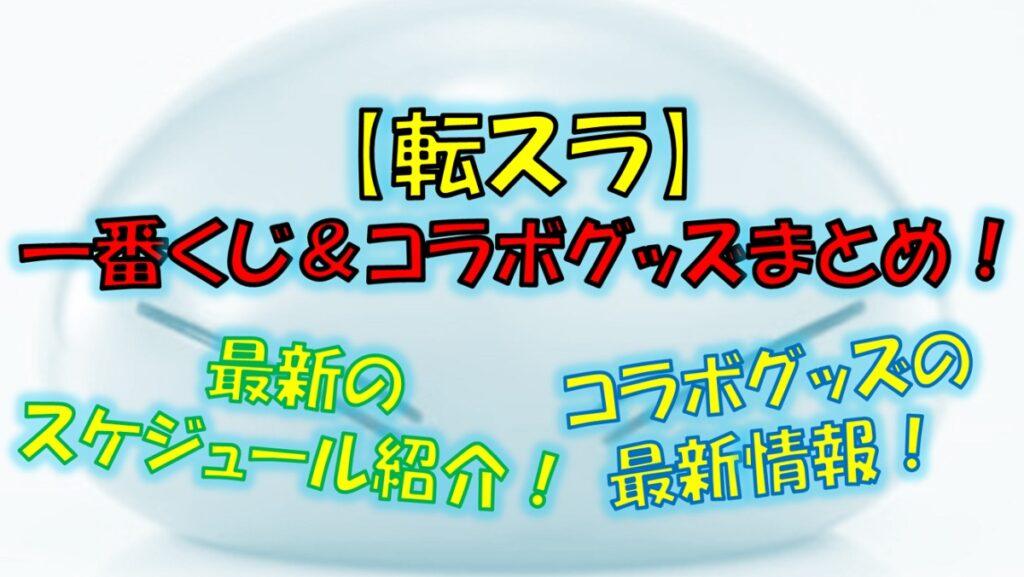 転スラの一番くじ&コラボグッズの2021スケジュール!コンビニやお菓子の最新情報!