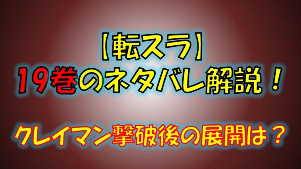 【転スラ】19巻のネタバレ解説!クレイマン戦が決着!