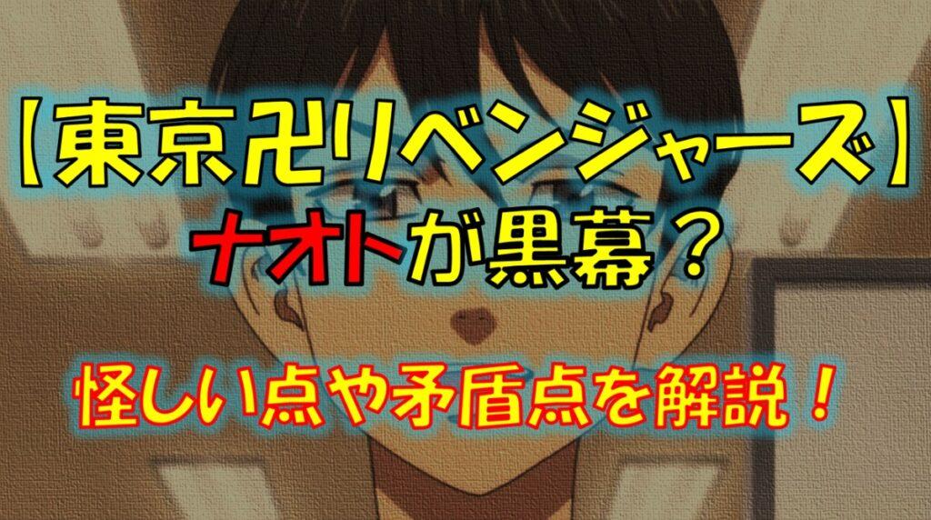 東京リベンジャーズのナオトは黒幕?怪しい点や矛盾を解説!