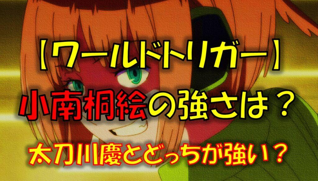 ワールドトリガーの小南桐絵が強い!太刀川慶とどっちが上?