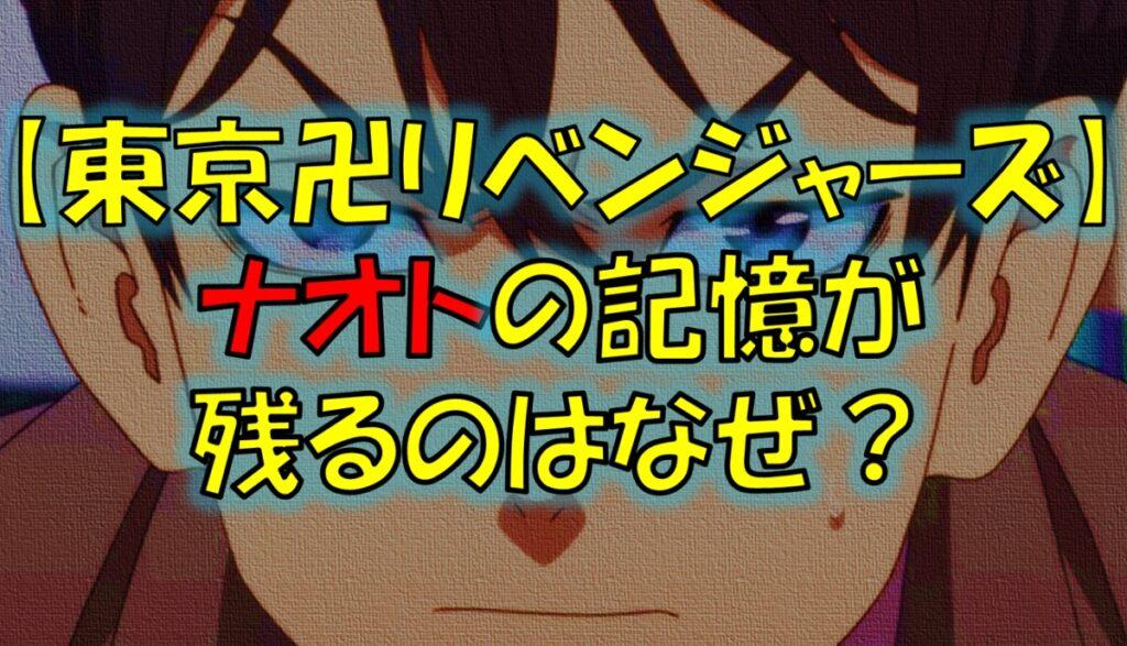 東京リベンジャーズのナオトの記憶が残るのはなぜ?トリガーの謎を解説!
