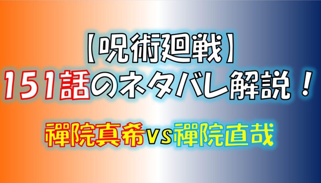 呪術廻戦の151話のネタバレ!禪院直哉をワンパンKO!