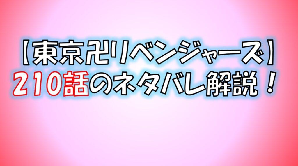 東京リベンジャーズの第210話ネタバレ!ドラケンの用件は何?
