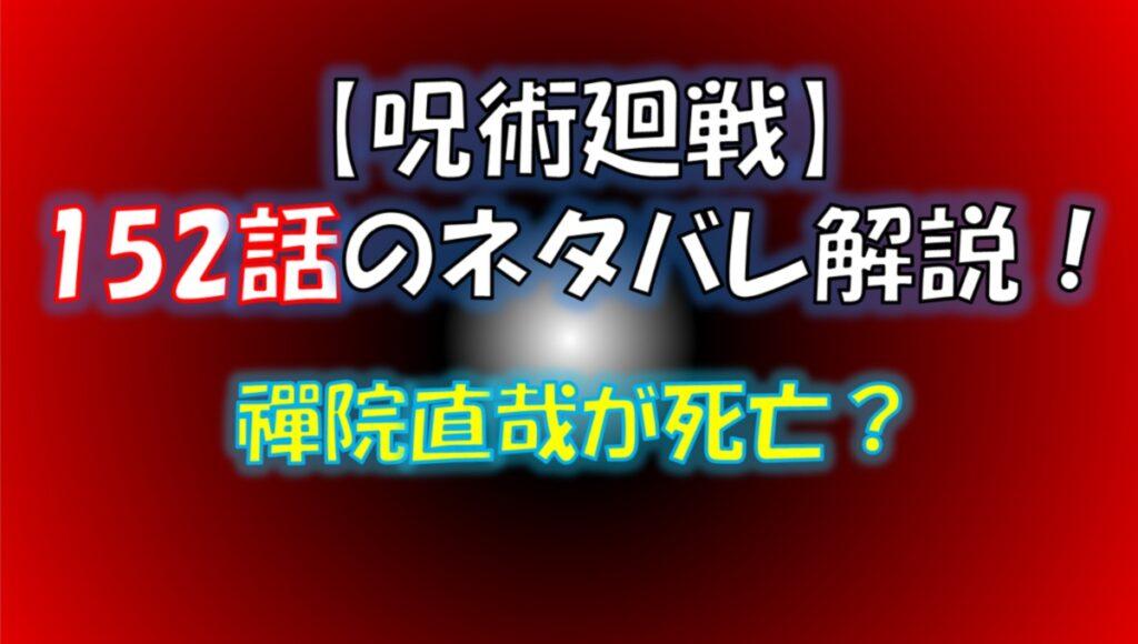 呪術廻戦の152話のネタバレ!禪院家が御三家から陥落!?