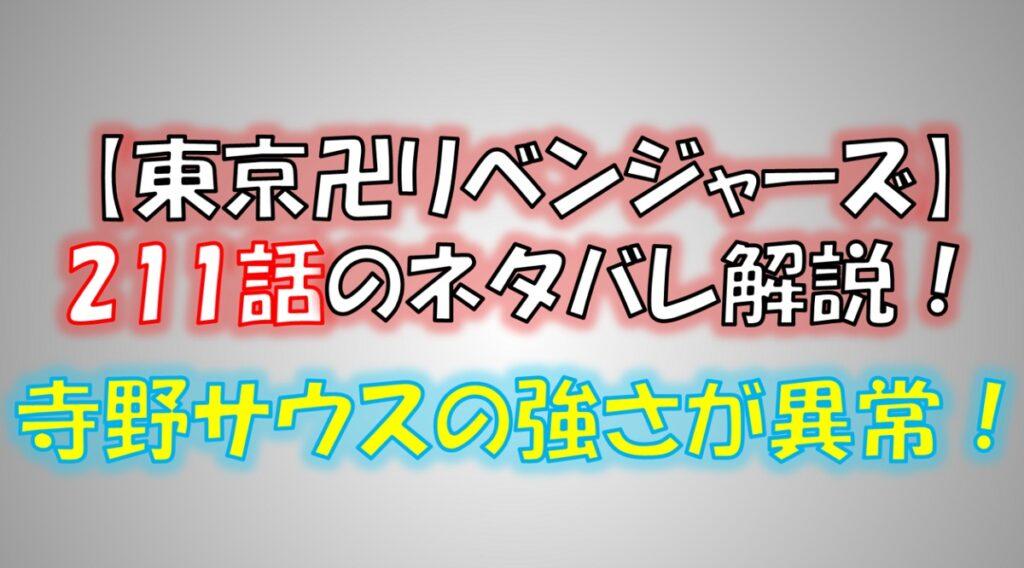東京リベンジャーズの第211話ネタバレ!寺野サウス強すぎ!梵も登場!