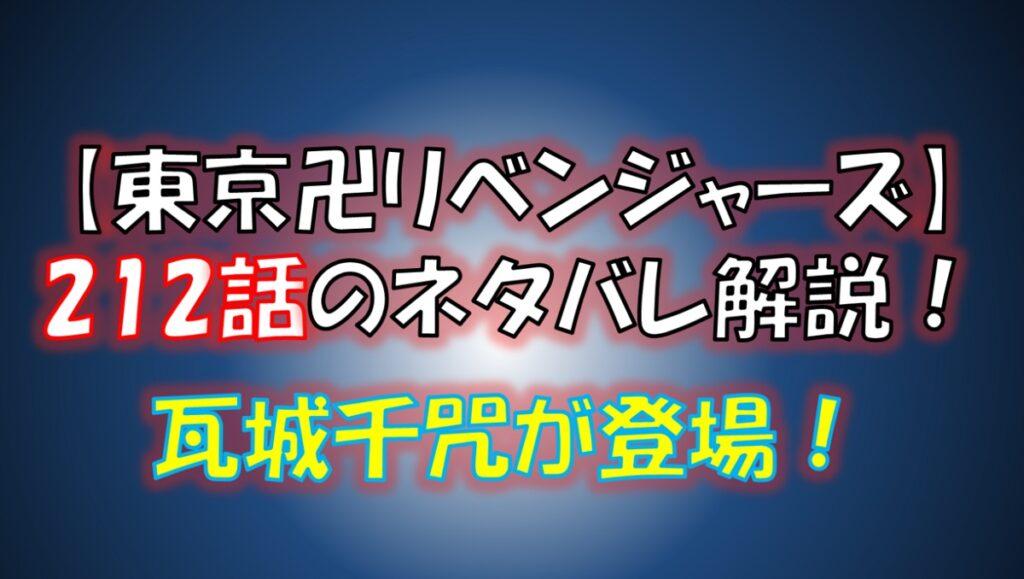 東京リベンジャーズの第212話ネタバレ!瓦城千咒(かわらぎせんじゅ)がついに登場!