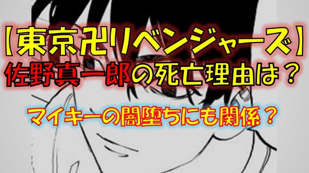 東京リベンジャーズの佐野真一郎が死亡!年齢や理由を解説!