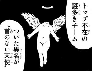 東京リベンジャーズのバルハラ(芭流覇羅)の総長は誰?