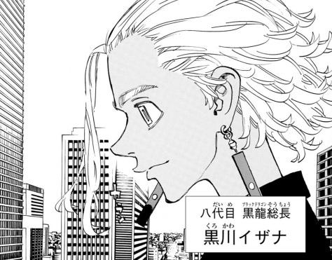 8代目黒龍(ブラックドラゴン):総長・黒川イザナ