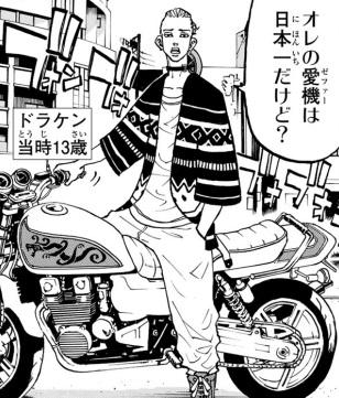 東京リベンジャーズの中学生はめっちゃバイク乗ってる
