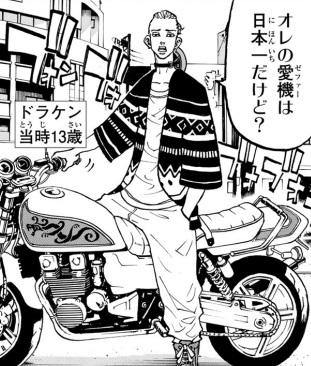 東京リベンジャーズのゼファー(KAWASAKI ZEPHYR400)はドラケンの愛機!