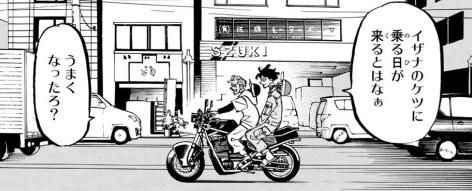 東京リベンジャーズの黒川イザナがCBR400Fに乗っているシーン(20巻の第172話)