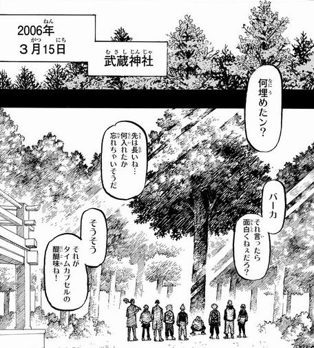 東京リベンジャーズの23巻のネタバレ解説!第198話はタイムカプセルの開放!