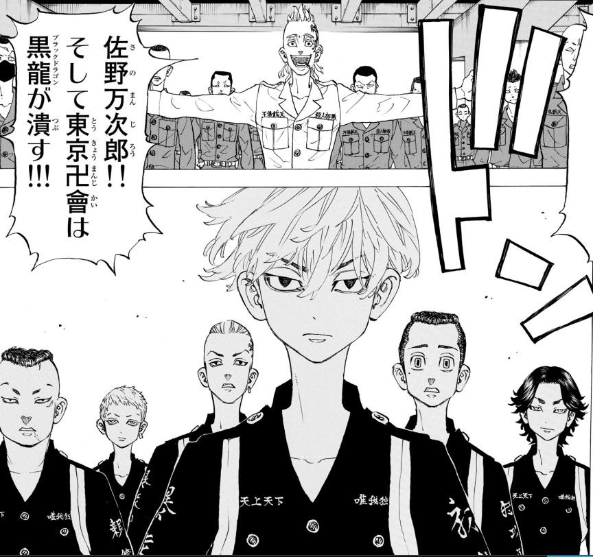 かつて黒龍を率いて東京卍會にボコボコに潰される