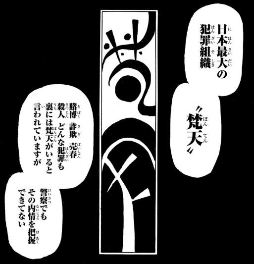 東京リベンジャーズの梵天(ぼんてん)のメンバー一覧表!元天竺がメイン!