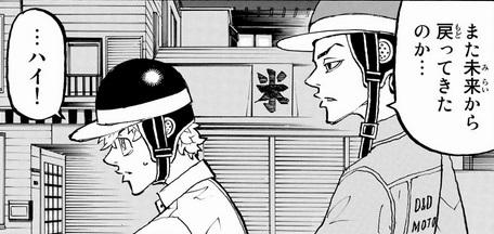 東京リベンジャーズの第210話ネタバレ!ドラケンはマイキーと決別している