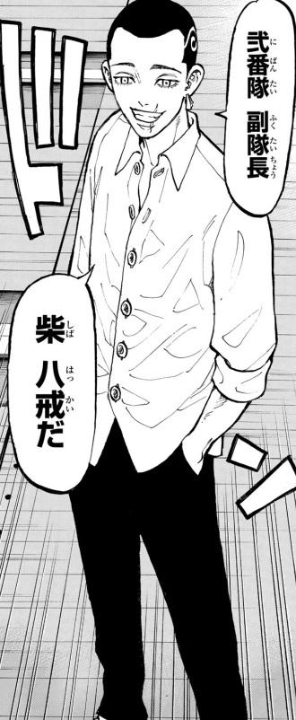 東京リベンジャーズの柴八戒(しばはっかい)は弐番隊副隊長!その強さは?