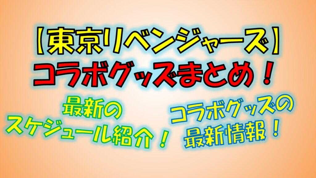 東京リベンジャーズの一番くじ&コラボグッズの2021スケジュール!アニメイトやコンビニの最新情報!
