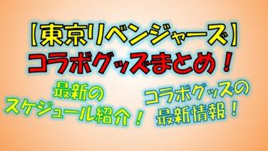 東京リベンジャーズのコラボ最新情報