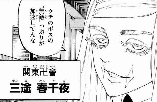 東京リベンジャーズの三途春千夜(さんずはるちよ)