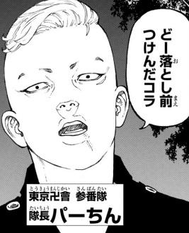 18位:パーちん(林田春樹)