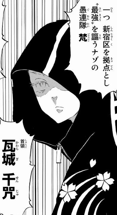 東京リベンジャーズの瓦木千咒(かわらぎせんじゅ)の登場シーン