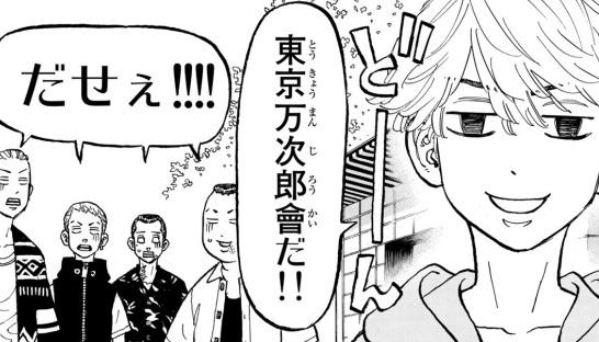 東京リベンジャーズの東京卍會(トーマン)の創設秘話やチーム名の由来!