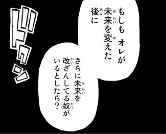 東京リベンジャーズのタイムリーパーは誰?タケミチの他にもう一人いる?