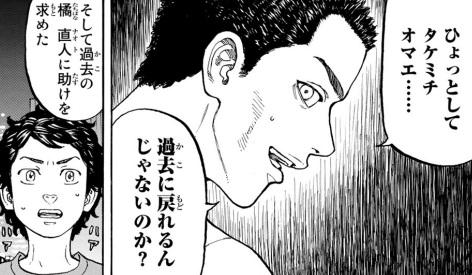 「千堂敦(せんどうあつし)」はタケミチがタイムリーパーであることをピッタリ言い当てていた