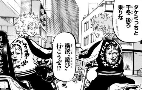 東京リベンジャーズの河田ナホヤ(スマイリー)の愛機(バイク)はRZ250!