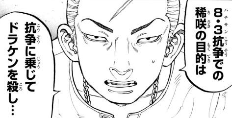 稀咲鉄太の目的は東京卍會の内部抗争&ドラケンの殺害