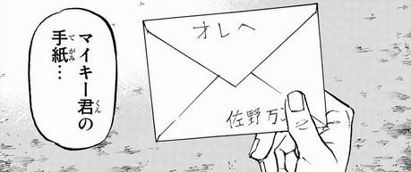 東京リベンジャーズの23巻のネタバレ解説!第199話はタイムカプセル内のマイキーの手紙!