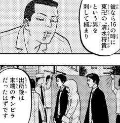 ナオトの記憶が残ることが分かるシーン:アッくんが東京卍會の幹部に(2巻の第7話)