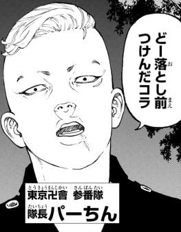 東京リベンジャーズのパーちんの強さは?参番隊隊長の力は東京卍會随一!