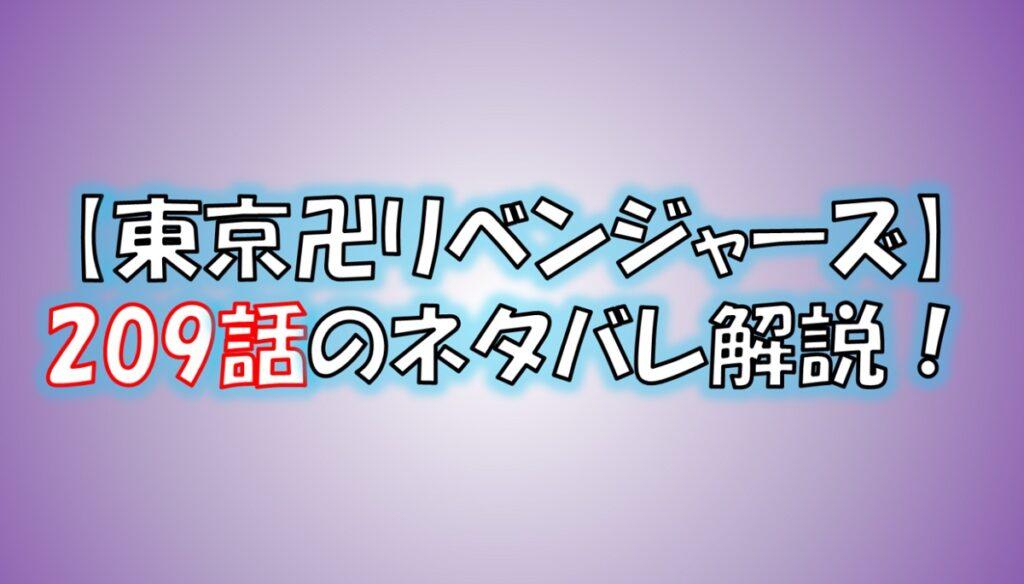 東京リベンジャーズの第209話ネタバレ!元東京卍會やヒナの動向は?