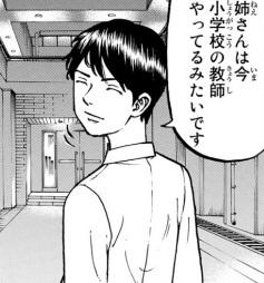 「橘直人(たちばななおと)」説