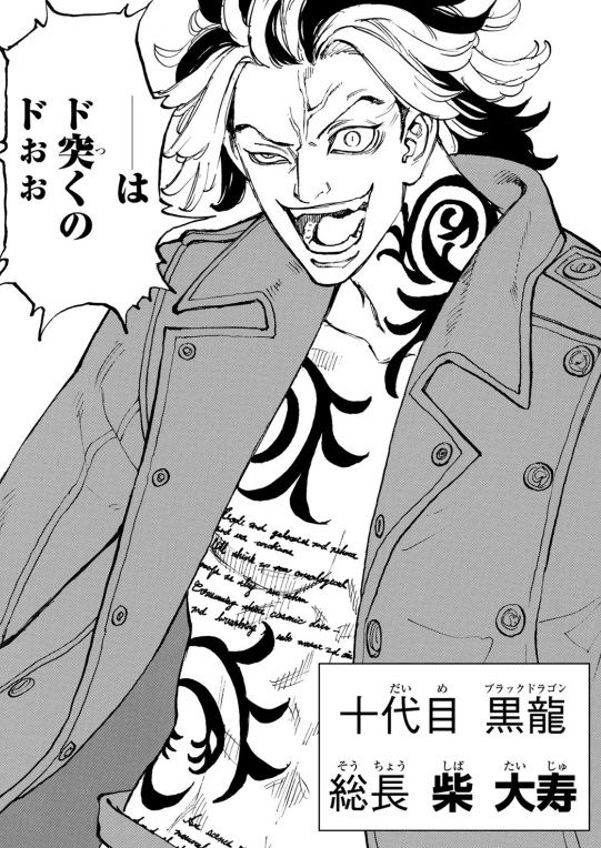 10代目黒龍(ブラックドラゴン):総長・柴大寿