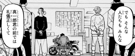佐野真一郎は黒龍を引退後も多くの不良達から愛されていた