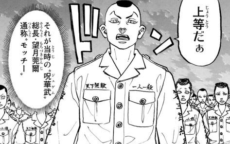 川崎の「呪華武(ジュゲム)」の元総長!