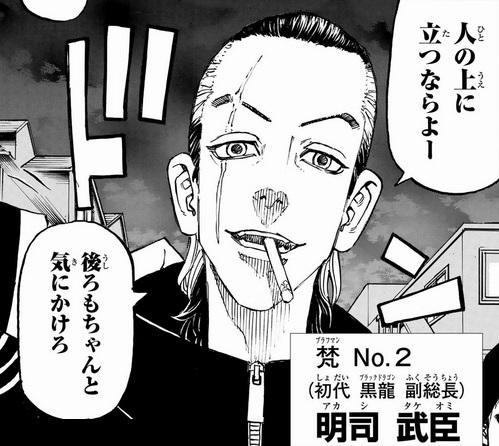 東京リベンジャーズの明石武臣(あかしたけおみ)は梵(ブラフマン)のナンバー2!