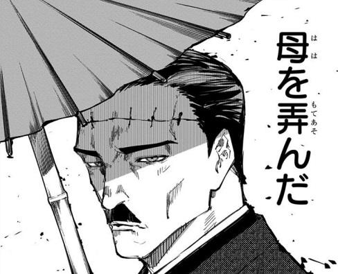 血塗(けちず)の父親は加茂憲倫?