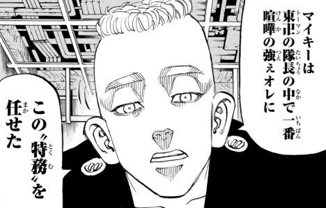 東京リベンジャーズのムーチョ(武藤泰宏)の強さは隊長の中で最強!