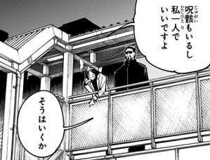 渋谷事変で夜蛾正道は家入硝子を護衛していたのではなく監視していた?