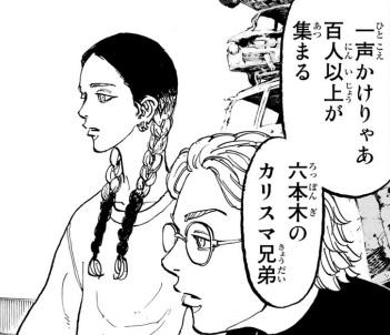東京リベンジャーズの灰谷兄弟(蘭&竜胆)は双子!六本木のカリスマ!